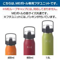 水筒 ステンレスボトル タケヤ ミーボトル 各サイズ共通交換用フタユニット|takeya-official|02
