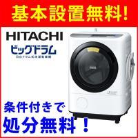 条件付きで処分引取無料!時間指定不可 ドラム式洗濯機 大型 大容量 12キロ 日本製 ヒートリサイク...