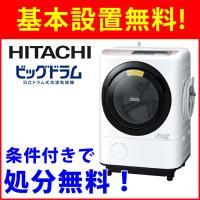 条件付きで処分引取無料!時間指定不可|ドラム式洗濯機 大型 大容量 12キロ 日本製 ヒートリサイク...
