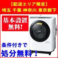 条件付きで処分引取無料!時間指定不可 【HITACHI BDNX120BL】 ドラム式洗濯機 大型 ...