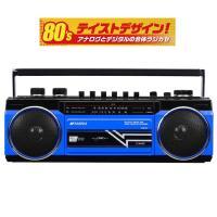 レトロデザインのラジカセ|ステレオ再生 カセットデッキ ラジオ MP3プレーヤー Bluetooth...