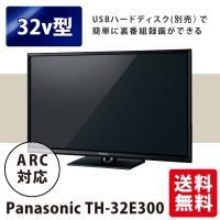 TAKEYAオンラインショップヤフー店 - 【送料無料】パナソニック TH-32E300 32v型 ハイビジョン液晶テレビ【Panasonic th32e300】|Yahoo!ショッピング