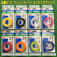 ヨネックス(YONEX) ウエットスーパーストロンググリップテープ 品番AC135 (3本入り、ラケット3本分) 耐久性 当日出荷対応