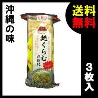 沖縄の麩は、クセのない味で食感はしっとりと柔らかく、それでいて溶けたりしません。通常の硬く乾燥したお...