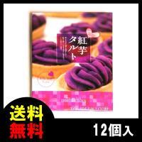わけあり 紅芋タルト 12個入り ×1箱 沖縄県産 べにいも しろま製菓 沖縄銘菓 送料無料