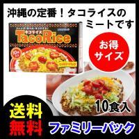 沖縄の定番フード「タコライス」のミートです。レトルトでとっても便利!!夜食に、常備用にもお薦めです!...