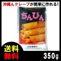 黒糖が香る美味しい沖縄んクレープの素です。必要な材料は、水とサラダ油だけ♪フライパン調理でかんたんに...
