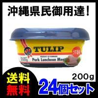 沖縄県民御用達グルメ「ポーク缶」で人気のTULIP。  後始末がかんたんなプラスティック容器タイプで...