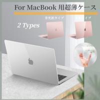 超薄設計Apple MacBook Pro 13/Air 13インチ用クリア保護ケースカバー/マックブックハードケース2020/2019/2018/2017/16モデルTouch Bar/No Touch Bar対応
