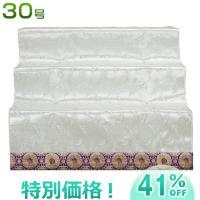 寸法:巾90cm×高さ68cm×奥行73cm 細部寸法:1段目高さ29cm、2段目高さ20.5cm、...