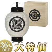 寸法:高さ32cm×火袋径24cm 輪:木製黒塗り 火袋:紙張 電装:電装なし、ローソク立て付 備考...