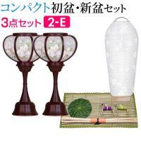 セット内容:◆3点セット◆       ・ミニお盆提灯 新盆用小珠(こだま)紋天 3901-0   ...