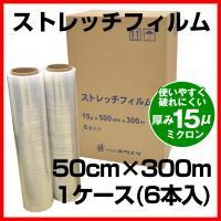 商品名:ストレッチフィルム サイズ:50cm×300m 厚み15μ 伸張率引張強度:横 30MPA以...