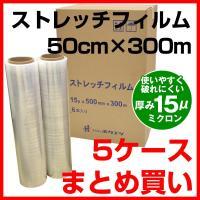 商品名:ストレッチフィルムサイズ:50cm×300m 厚み15μ伸張率引張強度:横 30MPA以上、...