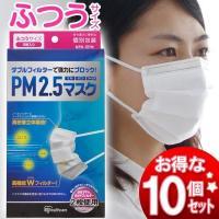 隙間が出来にくい!PM2.5対応マスク。ノーズフィッターとノーズクッションの高密着立体構造♪ さらに...