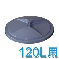 丸型ペールフタ (ごみ箱/ゴミ箱) PMC-120 収集日までたっぷり入る大容量のペールと合わせて使...