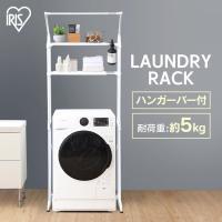 ★期間限定セール1月18日18:00〜1月19日10:00★★★送料無料★ 洗濯機のサイズに合わせて...