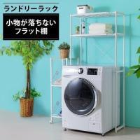洗濯機のサイズに合わせて、内寸を幅60〜88.5cmまで伸縮できるランドリーラックです。上部には、小...