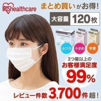 マスク 不織布 アイリスオーヤマ  不織布マスク 使い捨てマスク 120枚入 30枚入り×4箱セット 20PN-120PM