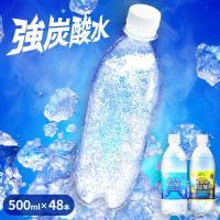 炭酸水 500ml 48本 強炭酸 炭酸飲料 ミネラルウォーター アイリスオーヤマ 水 飲料水:予約品