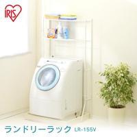 コンパクトでシンプルなランドリーラックです。 洗濯機に合わせて幅の調節が可能です。 下段の棚は2段階...
