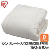☆下層のシンサレート綿が体温から伝わる温もりをキープし、上層が冷気が入り込まないようガードするととも...