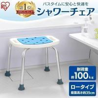 風呂椅子 介護 風呂イス 風呂いす シャワーチェアー バスチェアー 背なし 介護 福祉 風呂 バスチェア 風呂イス ロータイプ ホワイト SCN-350 アイリスオーヤマ
