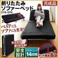 ソファベッド 折りたたみベッド OTB-SFN アイリスオーヤマ ベッドにもソファにも変身☆組み立て...