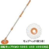 手を汚さずに使える回転モップのKMO-490S、KMO-450専用の別売モップです。 (KMO-49...