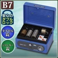 手提げ金庫 SBX-B7 アイリスオーヤマ シリンダー錠とダイヤル錠のダブルロックの手提げ金庫です。...