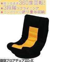 コンパクトな回転機能付フロアチェア☆回転機能付きのコンパクトフロアチェアです。フロアチェアが360度...