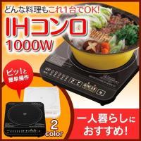 IHクッキングヒーター 料理の保温から揚げ物まで様々な用途に使えるIHコンロ☆ ガラストップを採用し...