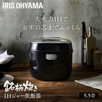 炊飯器 5.5合 アイリスオーヤマ 炊飯ジャー 米 おいしい 銘柄炊き IH ジャー ブラック 米屋の旨み RC-IE50-B