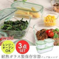 保存容器 ガラス おしゃれ iwaki 耐熱ガラス イワキ パック&レンジ 角型 3点セット PSC-PRN3G2 グリーン 耐熱容器