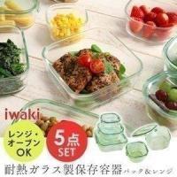 イワキ iwaki 保存容器 耐熱ガラス おしゃれ イワキ パック&レンジ 角型 5点セット PSC-PRN5G 耐熱容器