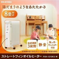 オイルヒーター ヒーター ストーブ 安全 ホワイト POH-1210KS-W 暖房器具 暖房機器 暖房家電 アイリスオーヤマ (D)
