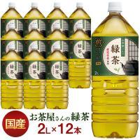 お茶 ペットボトル 2L 12本 緑茶 飲料 まとめ買い LDCお茶屋さんの緑茶2L  LDC (D)