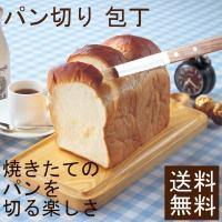 【ホームベーカリーで作ったパンが切れる焼きたてパン用】なめらかに切れる波型の刃付け。様々なパンをきれ...