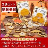 【2個セット】ハロウィン 人気クッキー型 000DL8001 型抜 おばけ かぼちゃ コウモリ スタンプ付 アイシング(D)クックパッド