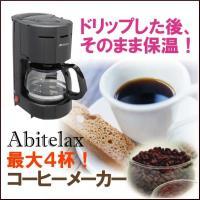 ドリップ後、そのまま保温できるコーヒーメーカーです。 市販の紙フィルターも使用できるので、とても便利...