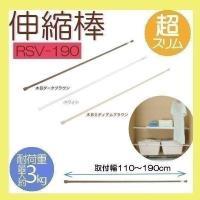 突っ張り棒 110〜190cm  ネジやクギを使わずに壁などにしっかりと固定できる、便利な伸縮棒です...
