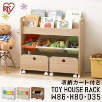 おもちゃ 収納 おもちゃ箱 トイハウスラック おもちゃ収納 収納ボックス 収納カートトイハウスラック STHR-13 アイリスオーヤマ