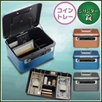 仕分けて収納できる手提げ金庫♪コイントレーが付きのアルミ製の手提げ金庫です。収納・整理に便利な仕切り...