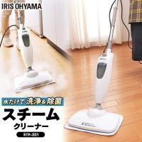 \ホワイトのみ、在庫処分につき特別価格!新品です!/  家中の床を高温ドライスチームで洗浄・除菌!普...