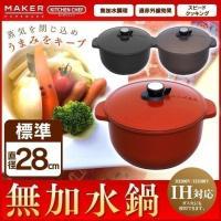 素材のうまみをにがさず調理できる「無加水鍋」です♪ 余分な水分を加えず、素材の水分を活かしておいしく...