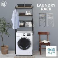 洗濯機ラック おしゃれ スリム ランドリーラック バスケット付き 伸縮 伸縮式 スタイルランドリーラック BSSL-860