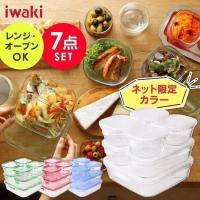 iwaki イワキ 保存容器 耐熱ガラス おしゃれ パック&レンジ 7点セット ジャー  ふた ガラス 食品 ストック PSC-PRN-G7
