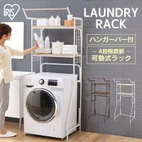 洗濯機周りに洗剤や洗濯バサミなど小物の収納にお困りの方にオススメのランドリーラック。 洗濯機上の空い...