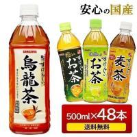 お茶 ペットボトル 500ml 48本 サンガリア すばらしいお茶 お茶 緑茶 麦茶 烏龍茶 すばらしい濃いお..