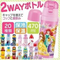 水筒 おしゃれ 子ども 470ml SKDC4 ボトル コップ付 2way対応 保冷 直飲み キャラクター ステンレスボトル